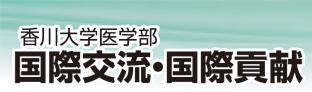 香川大学医学部 国際交流・国際貢献