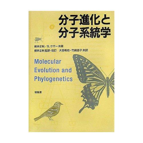Nei-Kumar book 日本語版 「分子...